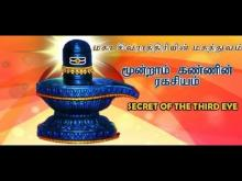 Embedded thumbnail for MahaShivratri invitation